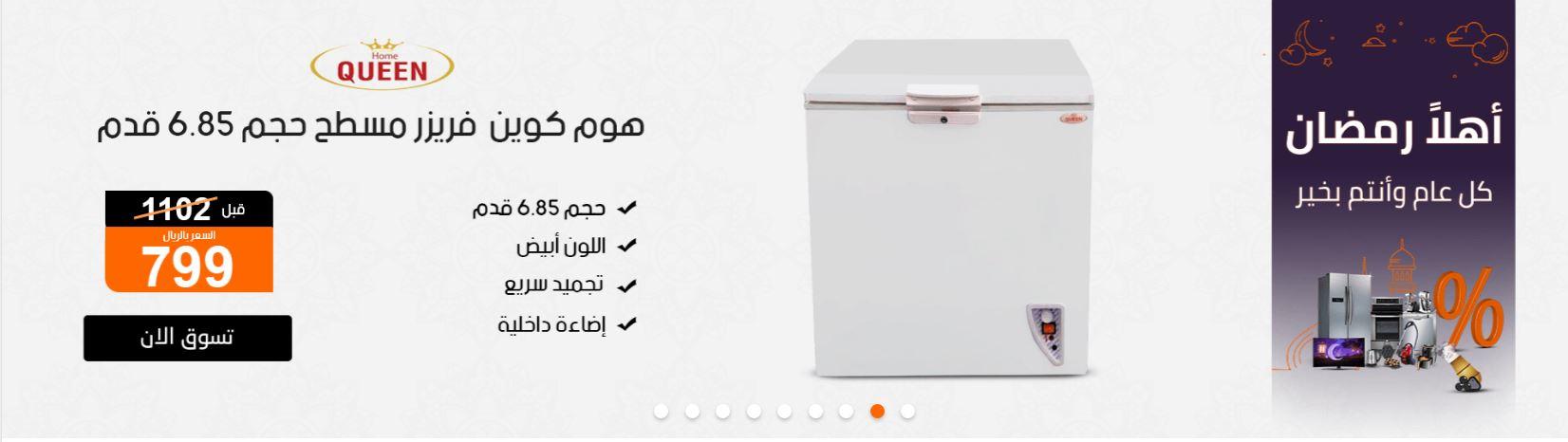 عروض رمضان 2019 الصندوق الاسود اجهزة متنوعة